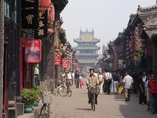 Vieille ville de Ping Yao